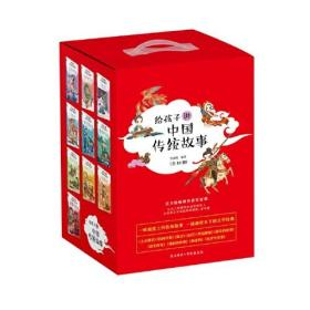 给孩子讲中国传统故事(全十册)
