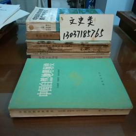 中国自然地理纲要(包正版现货)