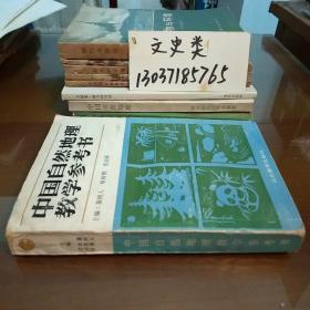 中国自然地理教学参考书(上册)(包正版现货)