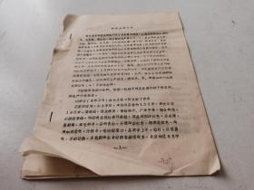 桃新品种介绍【油印9页】