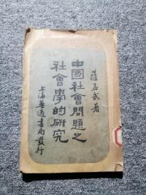 中国社会问题之社会学的研究  中华民国十八年版
