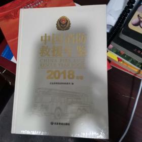 中国消防救援年鉴2018