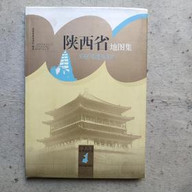 陕西省地图集