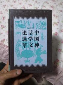 中国神话学文论选萃(下)