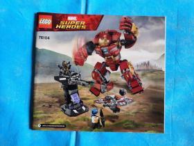 乐高玩具--超级英雄组装说明图册