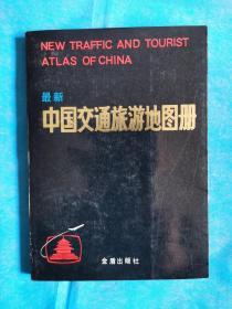 最新中国交通旅游地图册(第二版)