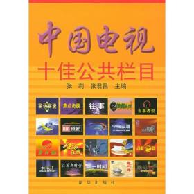 中国电视十佳公共栏目 新华出版社张君昌 主编;张莉