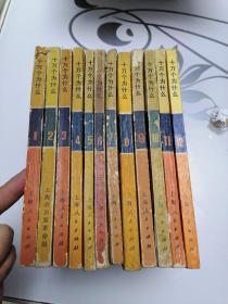 十万个为什么(文革版)1—12(12册合售)