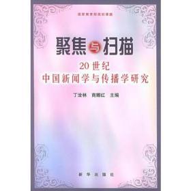 聚焦与扫描:20世纪中国新闻学与传播学研究