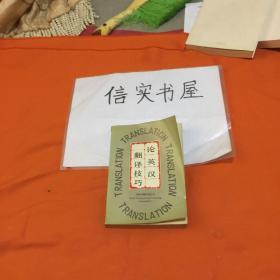 论英汉翻译技巧