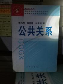 公共关系  新华出版社李元授、杨桃莲、林玉琼 著