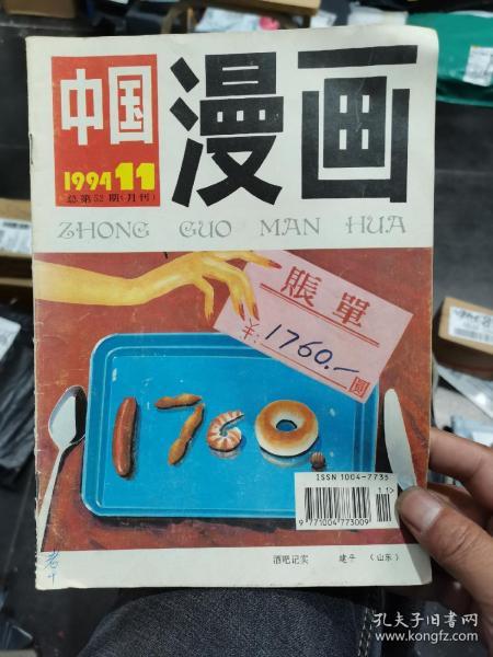 中国漫画(94年11期)