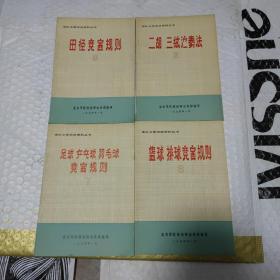 连队文体活动资料丛书(四册)