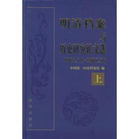 明清档案与历史研究论文选(1994.10-2004.10)(上下册)