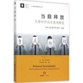 法律當庭釋放:無罪辯護成功案例精 北京大成律師事務所法律出版社9787511885760