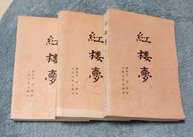 红楼梦   平装3册