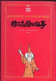 软精装本:《穆尔克国的故事》【 夏洛书屋。2014年一版一印。全彩插图。正版现货,品好如图】