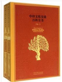 中印文化交流百科全书(详编上下)(精)