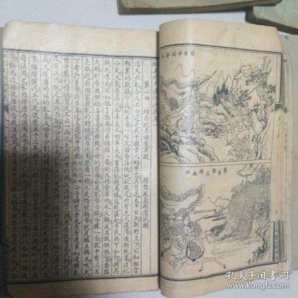 民国时期,绘图五代史通俗演义,上海会文堂发行,缺第六册,里面插图上百幅
