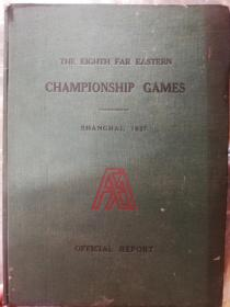 1927年民国第八届远东运动会官方报告,在上海举行,上海东方书局出版