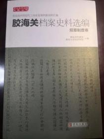 胶海关档案史料选编
