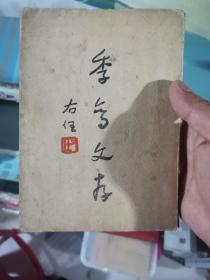 季鸾文存第一册
