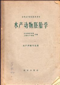 《水产动物胚胎学》【高等水产院校教学用书。1961年一版一印,品如图】