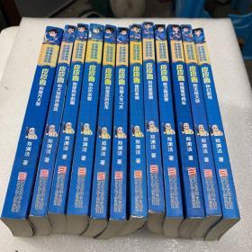 皮皮鲁总动员经典童话系列  12本合售