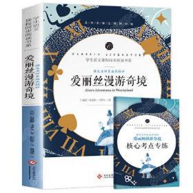 学生语文课程同步阅读书系-语文名师吴海燕精评 爱丽丝漫游奇境