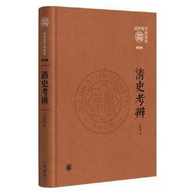 清史考辨(《南开史学家论丛》第四辑 ·精装)