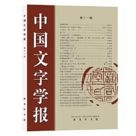 中国文学学报