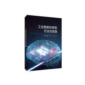 全新正版图书 工业智能化转型方法与实践孔繁荣上海科学技术出版社9787547849514 智能制造系统制造工业普通大众东方博古书城