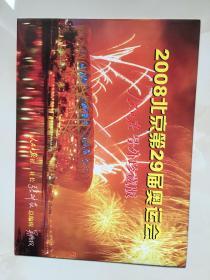 人民日报2008年8月8日北京第二十九届奥运会开幕原装原盒号外!!!!!