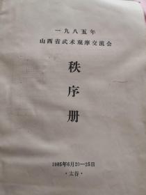 1985年山西省武术观摩交流会秩序册太谷
