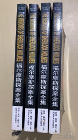 福尔摩斯探案全集4本合售