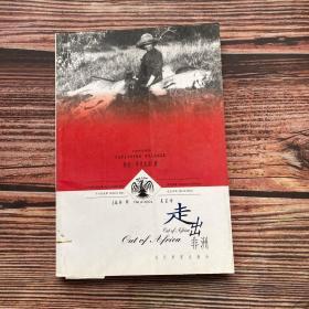 丹麦著名女作家凯伦·布里克森作品集 走出非洲