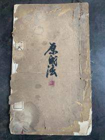 白宣、大字版、大开本【陳曼生書許墓志】一册全、有名人收藏章几枚!内有衬纸。