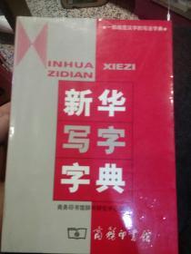 新华写字字典  商务印书馆辞书研究中心  编  商务印书馆9787100032476