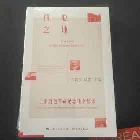 初心之地——上海红色革命纪念地全纪录