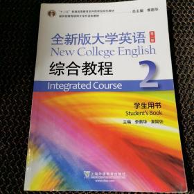全新版大学英语综合教程2(学生用书 第二版)