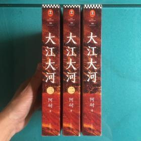 大江大河(一二三3册)