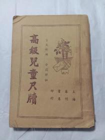 高级儿童尺牍(上海春明书店)