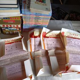 慰问信 1972北京市革命委员会(四张 包装书时被剪开 基本完整 见图)