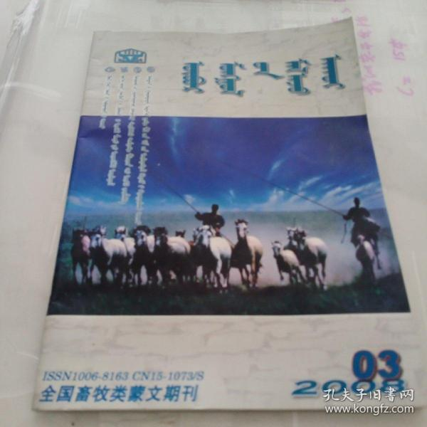 内蒙古畜牧业2008/3