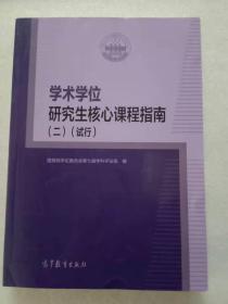 学术学位研究生核心课程指南(二)(试行)