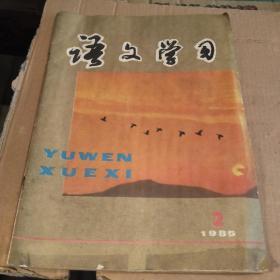 《语文学习》1985年2期(总第68期)