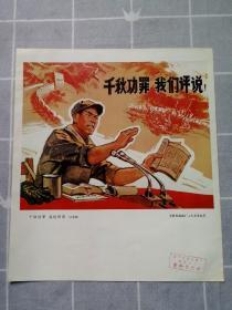 70年代12开文革宣传画 千秋功罪 我们评说