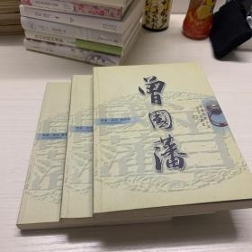 曾国藩(上中下):长篇历史小说文史对照本