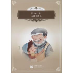 Pinocchio(木偶奇遇记))(悦读系列-初中英语戏剧读本)