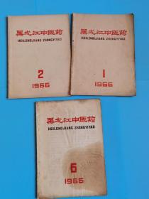 黑龙江医药1966.1.2.6三期合售【第六期终刊号】